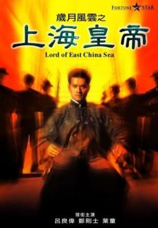 Lord of East China Sea I (Poon Man-kit ; Hong Kong ; 1992)