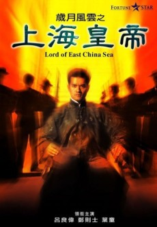 Lord of East China Sea I (Poon Man-kit ; Hong Kong ; 1992)
