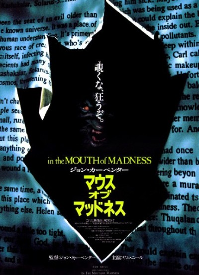 Japan - In the Mouth of Madness