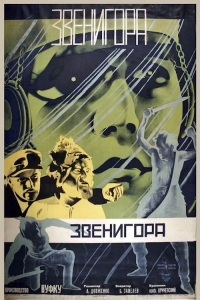 Zvenigora_poster