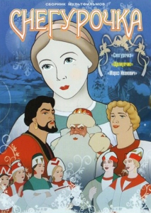snegurochka-poster