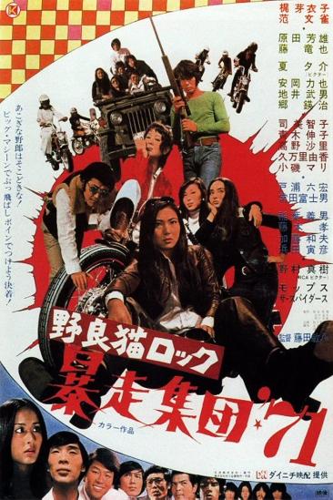 Beat '71 Poster